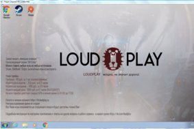 LOUDPLAY screenshot