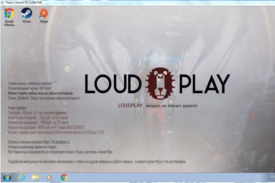 LOUDPLAY